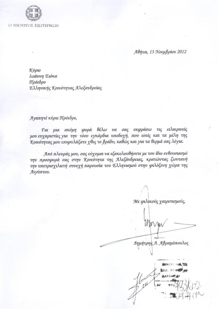 Επιστολή Κου Αβραμόπουλου
