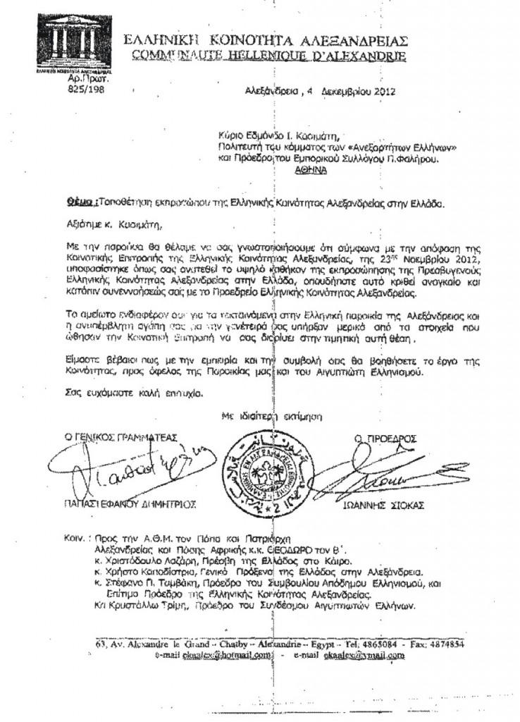 Η πιστοποίηση τοποθέτησης του κου Εδμόνδου Κασιμάτη ώς εκπρόσωπος της Ε.Κ.Α. στην Ελλάδα