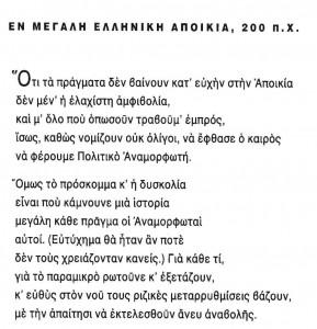 """Ανατύπωση από το βιβλίο του Δημ. Δασκαλόπουλου και της Μαρίας Στασινοπούλου, """"Ο βίος και το έργο του Κ.Π.Καβάφη"""", εκδ. Μεταίχμιο"""