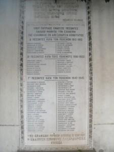 3.Έντοιχη πλάκα στην αυλή του Ι.Ν. Ευαγγελισμού προς τιμήν των πεσόντων μαθητών των σχολείων της Ε.Κ.Α.