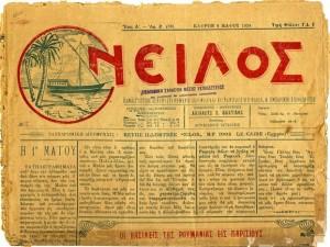 ΠΡΩΤΟΣΕΛΙΔΟ ΤΗΣ ΑΙΓΥΠΤΙΑΚΗΣ ΕΦΗΜΕΡΙΔΑΣ ΝΕΙΛΟΣ (1924)