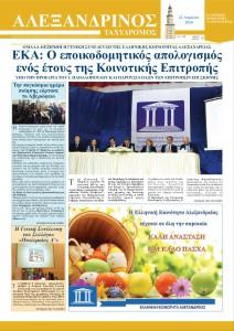 Αλεξανδρινός Ταχυδρόμος Απρίλιος 2016