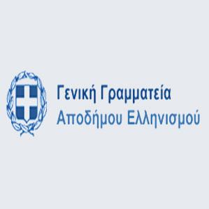 Λογότυπο Γ.Γ. Αποδήμων