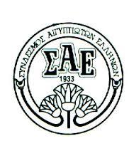 Λογότυπο ΣΑΕ