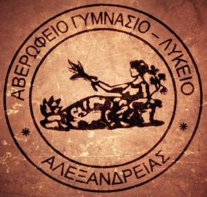 Λογότυπο Αβερωφείου