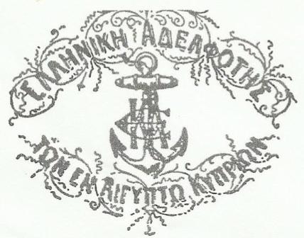 Λογότυπο Κυπριακής
