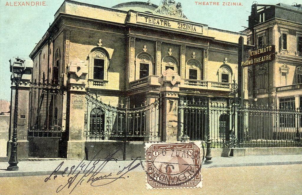 Θέατρο Ζιζίνια